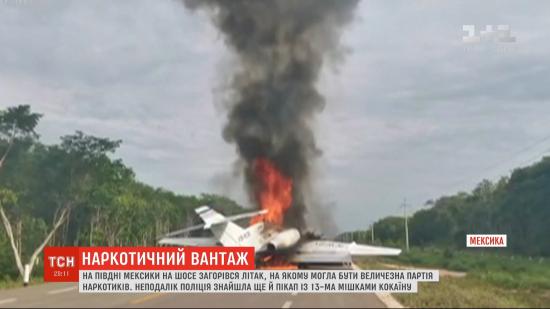 13 мішків кокаїну: у Мексиці загорівся літак наркоторговців