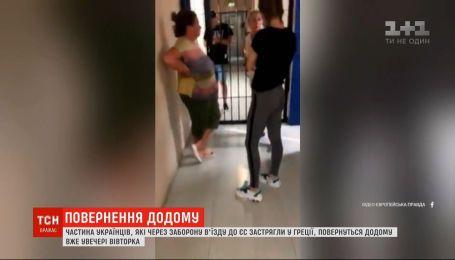 Частина застряглих у Греції українців вже очікують на повернення додому