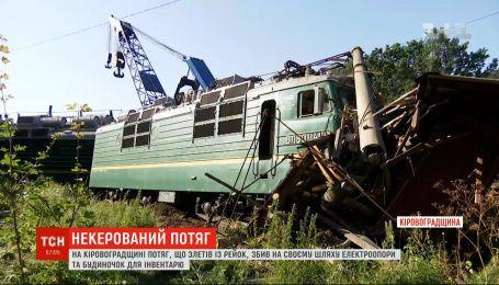 Знесений будинок і електроопори: у Кіровоградській області ліквідовують наслідки аварії потягу