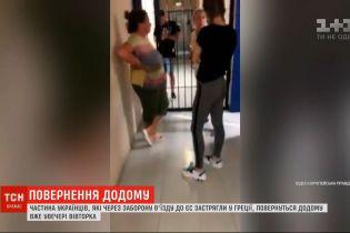Часть застрявших в Греции украинцев уже ожидают возвращения домой