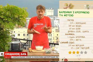 Евгений Клопотенко готовит вареники с крапивой и сыром фета