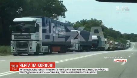 На пропускному пункті українсько-російського кордону застрягло з півсотні машин на виїзд