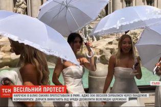 """В Риме у фонтана """"Треви"""" протестовали невесты в свадебных платьях"""