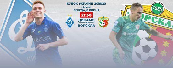 Динамо - Ворскла - 1:1: онлайн-трансляція фіналу Кубка України-2019/20
