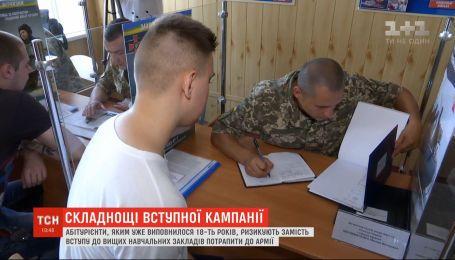 Українські абітурієнти ризикують замість вступу до вузів потрапити до армії