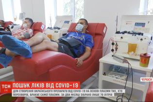 Пошук ліків від коронавірусу: вчені досліджують препарати на основі плазми крові тих, хто одужав