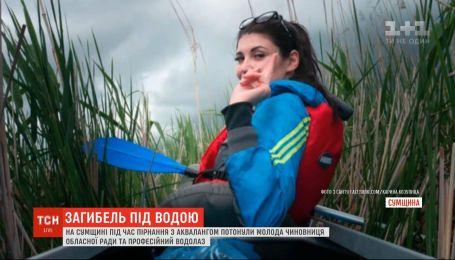 У Сумській області під час пірнання з аквалангом потонули чиновниця та професійний водолаз