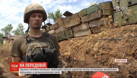 Дерзкая атака под Горловкой: оккупанты ударили по украинским позициям из тяжелого оружия