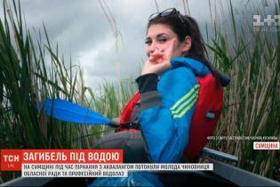 В Сумской области во время ныряния с аквалангом утонула чиновница и профессиональный водолаз
