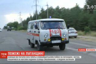 Смертоносні пожежі у Луганській області: останні подробиці від кореспондента ТСН
