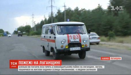 Смертоносные пожары в Луганской области: последние подробности от корреспондента ТСН