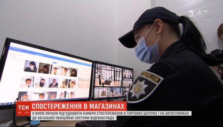 Торговые центры в Киеве начали присоединять свои камеры к полицейской системе видеонаблюдения