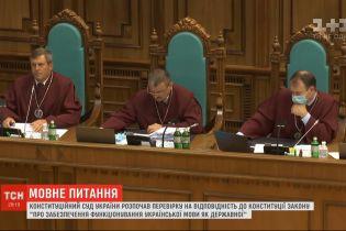 Конституционный суд взялся за закон об украинском языке