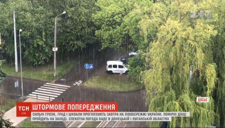 Зливи, град та шквали: в Україні оголосили штормове попередження