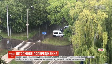 Ливни, град и шквалы: в Украине объявили штормовое предупреждение