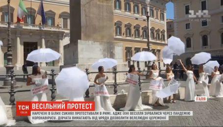 Протест невест: в Риме девушки в свадебных платьях требуют отменить карантинные ограничения