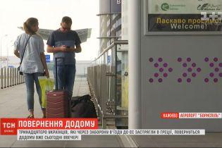 Більшість українців, які три ночі провели в ізоляторі в Греції, вже повернулися в Україну