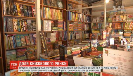 """Підприємці з книжкового ринку на столичній """"Петрівці"""" бояться, що їх хочуть переселити на """"Лісову"""""""