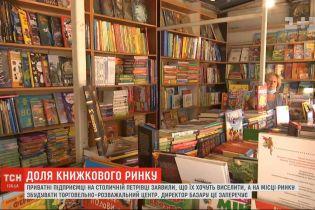 """Предприниматели с книжного рынка на столичной """"Петровке"""" боятся, что их хотят переселить на """"Лесную"""""""