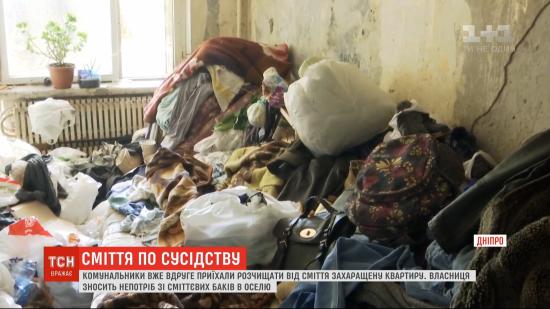 Пенсіонерка перетворила оселю на звалище: у Дніпрі комунальники очистили квартиру десятиповерхівки від сміття
