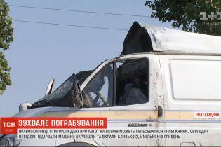 """В Полтавской области разыскивают злоумышленников, которые ограбили и взорвали автомобиль """"Укрпочты"""""""