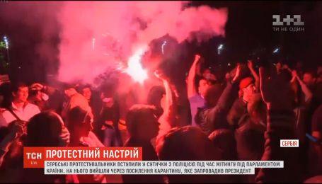 Масові протести: через подовження карантину, обурені серби штурмували приміщення парламенту