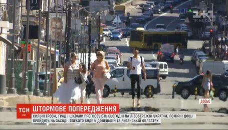 Изменения погоды: грозы, шквалы и град ожидают восточные регионы Украины