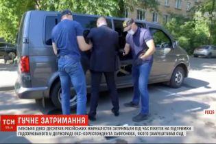 В России в результате пикетирования работников СМИ были задержаны два десятка журналистов