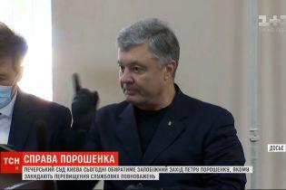 Дело Петра Порошенко: суд в третий раз попытается избрать меру пресечения