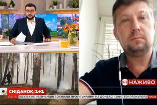 Масштабный лесной пожар в Луганской области : что происходит сейчас