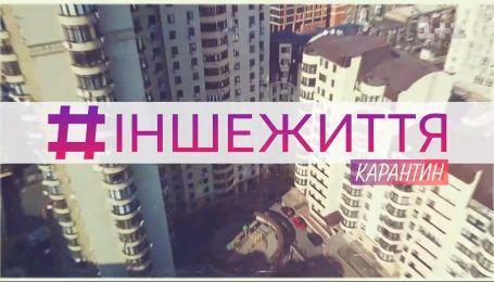 """""""Карантин. Другая жизнь""""  — документальный фильм Сніданку з 1+1"""