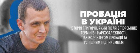 Пробация в Украине. История Григория, который после 8 тюремных сроков и наркозависимости, стал волонтером и успешным предпринимателем