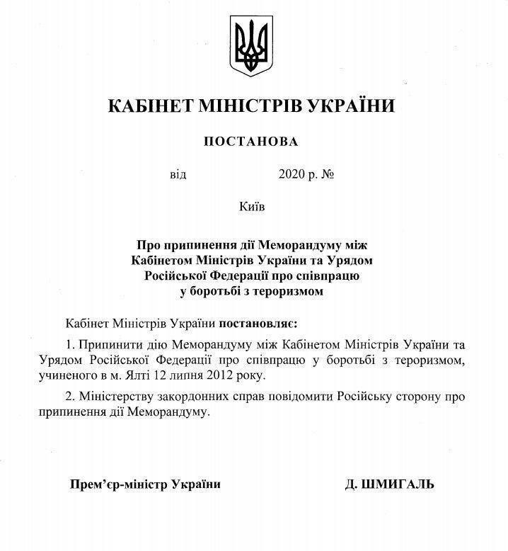 припинення дії меморандуму з РФ
