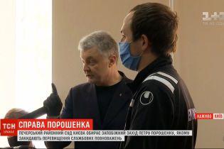 Дело Порошенко: суд до сих пор пытается избрать меру пресечения