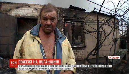 Пожежі у Луганській області: поліція відкрила кримінальне провадження