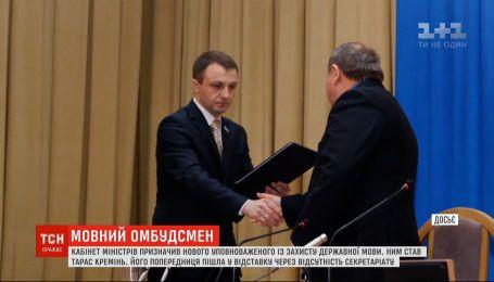 Правительство назначило нового уполномоченного по защите государственного языка - Тараса Кремня