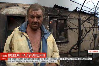 Пожары в Луганской области: полиция открыла уголовное производство