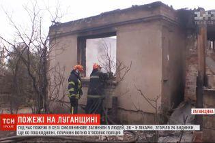 Нацполіція відкрила кримінальне провадження через масштабну пожежу у Луганській області