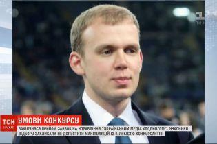 """Скандальний конкурс: закінчився прийом заявок на управління """"Українським медіа-холдингом"""""""