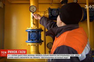 Ринок блакитного палива: кожен українець зможе вільно обирати постачальника газу