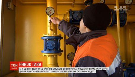 Рынок голубого топлива: каждый украинец сможет свободно выбирать поставщика газа