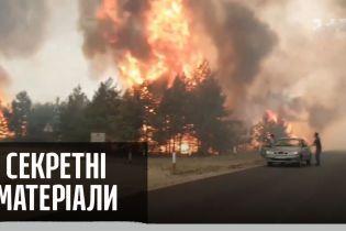 Пожежа в Луганській області: загинуло щонайменше п'ять осіб - Секретні матеріали