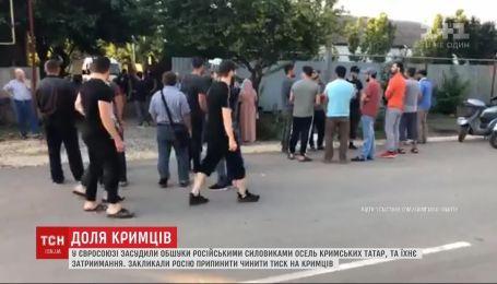 Євросоюз відреагував на обшуки російських силовиків у оселях кримських татар