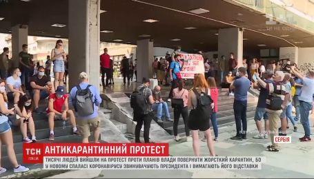 Протести в Сербії: люди мітингують проти повернення жорстокого карантину