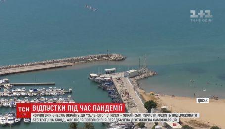 Українці зможуть подорожувати до Чорногорії без тестів на коронавірус
