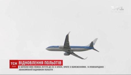 Відновлення авіасполучення України зі світом - нині можна летіти до 23 країн