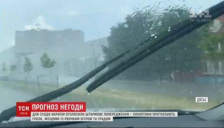Синоптики объявили штормовое предупреждение на Востоке Украины