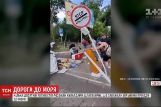 В Одесі активісти розбили кувалдами шлагбауми, що заважали проїзду до моря