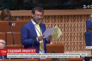 ЕСПЧ предоставил бывшему депутату Логвинскогому иммунитет, потому что он близкий родственник судьи