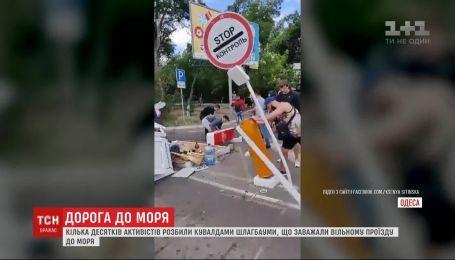 В Одессе активисты разбили кувалдами шлагбаумы, который мешал проезду к морю